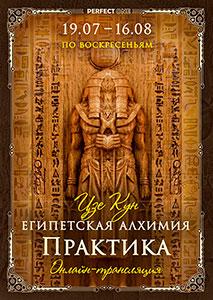 Программа «Египетская алхимия. Практика» [онлайн]