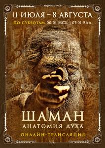 Программа «Шаман. Анатомия духа»