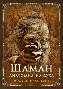 """Онлайн-излъчване на семинара """"Шаман. Анатомия на духа"""""""
