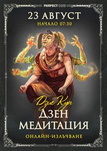 "Програма ""Дзен-медитация"" [онлайн]"
