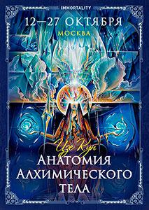 Программа «Immortality. Анатомия Алхимического тела»