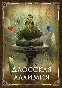 Программа «Immortality. Даосская алхимия»