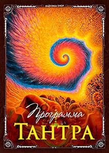 Программа «Тантра»