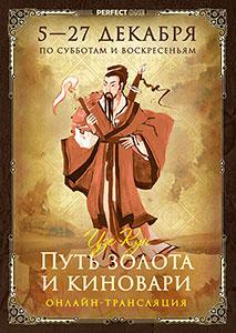Даосская алхимия. Путь золота и киновари