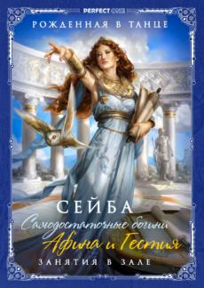 Рожденная в танце. Самодостаточные богини Афина и Гестия