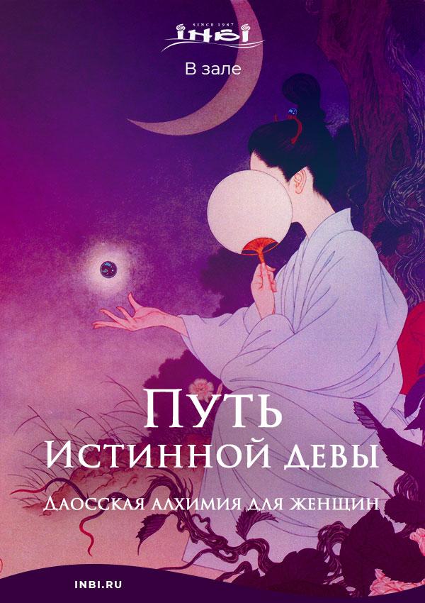Даосская алхимия для женщин. Путь Истинной девы