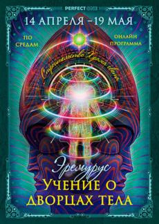 Программа «Строительство храма света. Учение о дворцах тела»