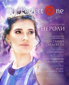 Женский журнал Perfect One (Совершенная) №7: Нероли