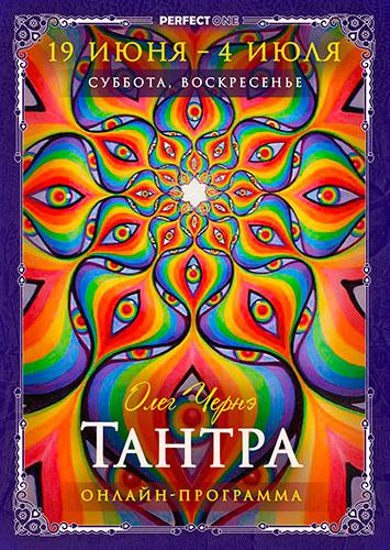 Программа «Путь Perfect One. Тантра»