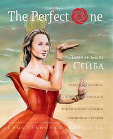 Женский журнал Perfect One (Совершенная) №8: Сейба