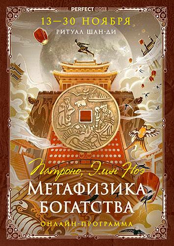 Программа «Метафизика богатства. Ритуал Шан-ди»